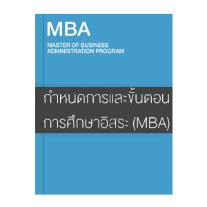 กำหนดการและขั้นตอนในการดำเนินงานรายวิชาการศึกษาอิสระ (MBA)