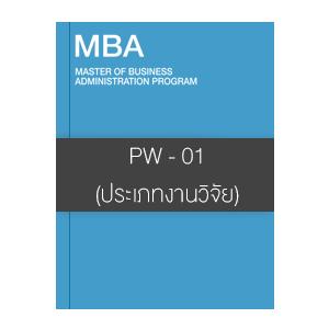PW - 01 (ประเภทงานวิจัย)